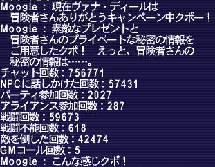 2006年冒険メデータ.jpg