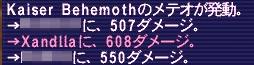 メテオ着弾.jpg