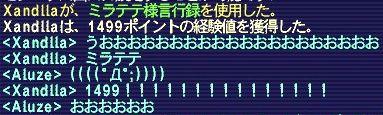 ミラテテ1499s.jpg