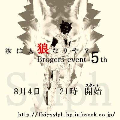 ブロガーイベント5th.jpg